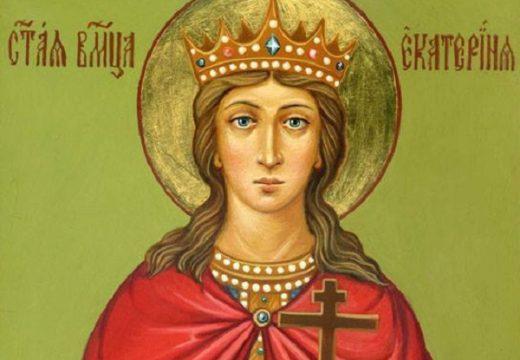 Честваме Св. Екатерина