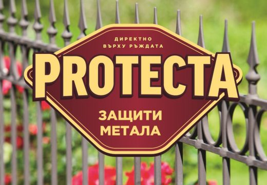 Тройна защита за метал с Protecta