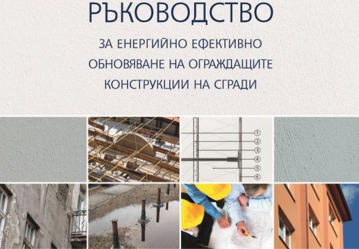 """БАИС издава """"Ръководство за енергийно ефективно обновяване на ограждащите конструкции на сградите"""""""