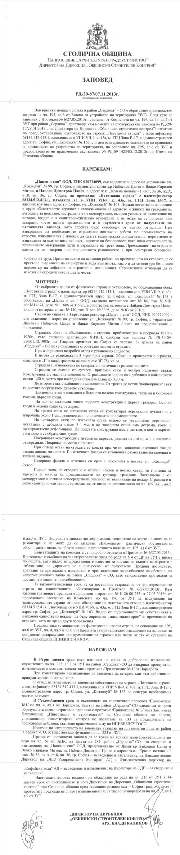 zapoved-vlady-kalinov