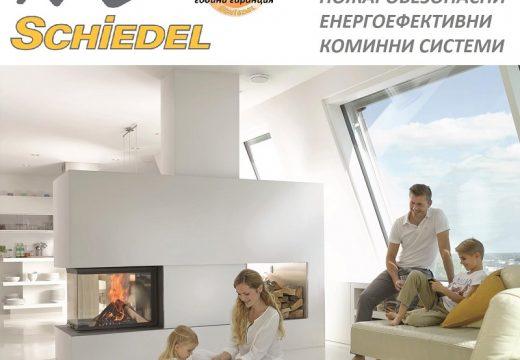 SCHIEDEL– пожаробезопасни и енергоефективни коминни системи