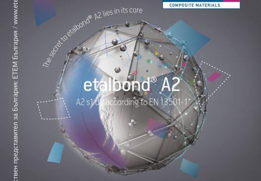 Композитен панел ETALBOND®А2 вече е в България