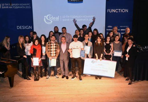 """Конкурсът """"Баня на годината 2016"""" очаква вдъхновяващи проекти"""