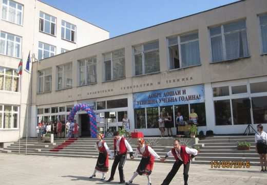 Пловдив започва ремонт на Професионалната гимназия по хранителни технологии и техника
