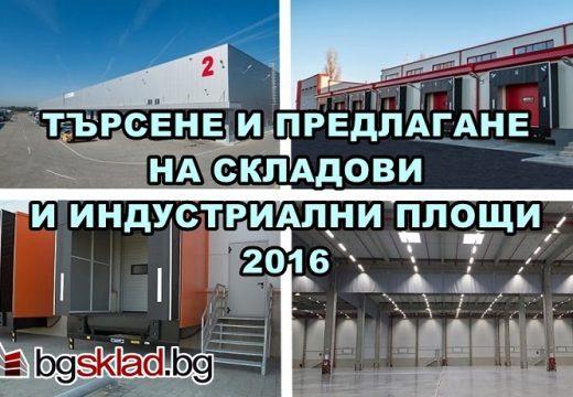 Търсене и предлагане на складови и индустриални площи за 2016г.