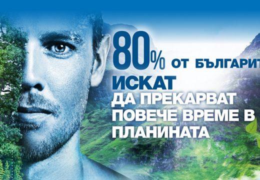 80% от българите искат повече време в планината
