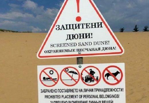 Следят с видеокамери дюните в Несебър