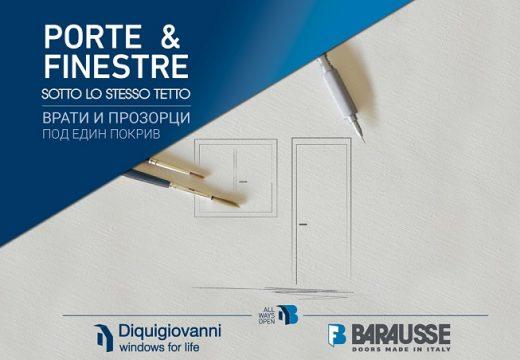 Diquigiovanni & Barausse представят продуктите си в София