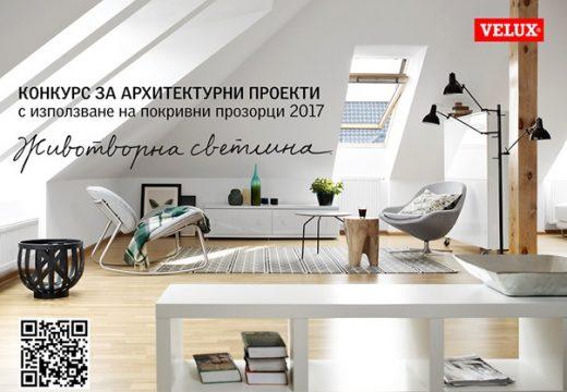 Стартира конкурс за проекти с покривни прозорци