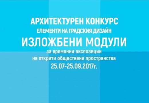 Община Пловдив финансира конкурс на КАБ