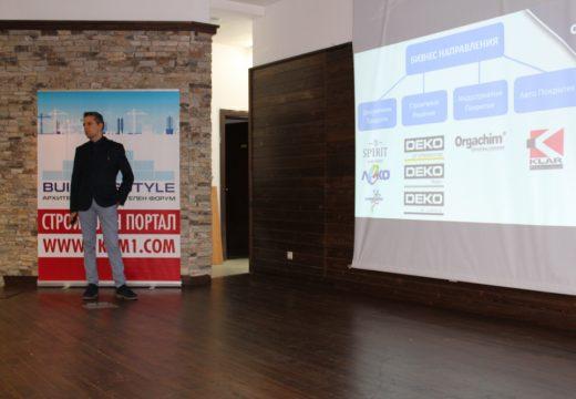 ОРГАХИМ – Иновативни решения в строителството
