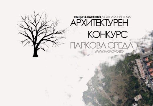 "Хасково обяви архитектурен конкурс ""Паркова среда"""
