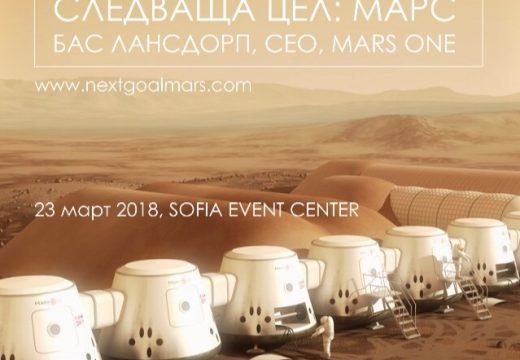 """""""Следваща цел: Марс"""" под патронажа на президента Румен Радев"""