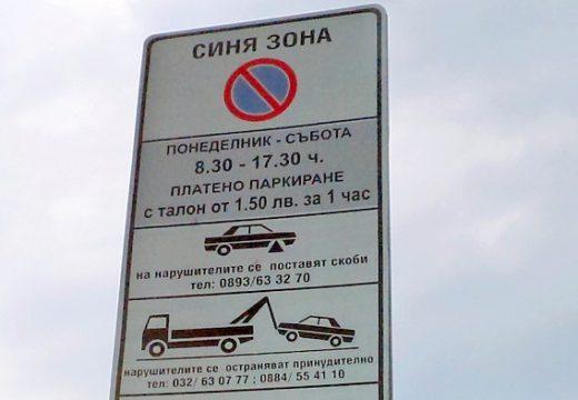 Плащаме за паркиране в София през мобилна апликация