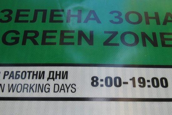 Вече със зелена зона и през уикенда в Бургас