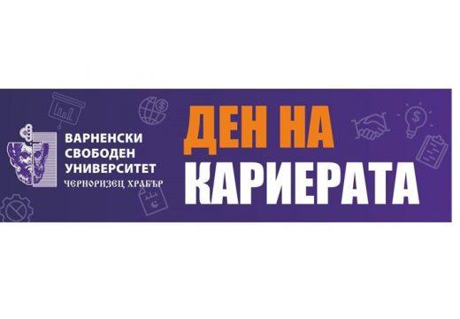 """Ден на кариерата във ВСУ """"Черноризец Храбър"""""""