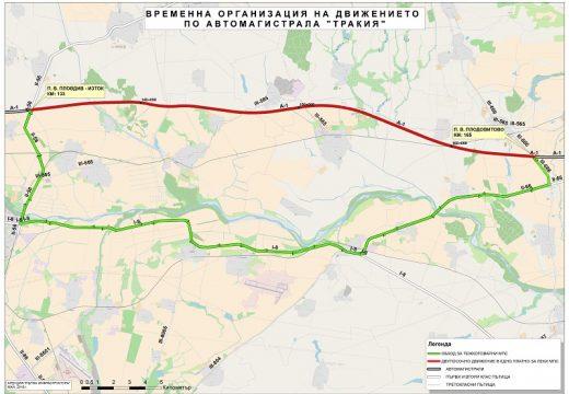 Стартира ремонтът на АМ Тракия от Пловдив до Стара Загора