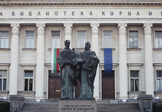 Честит 24 май, скъпи българи!