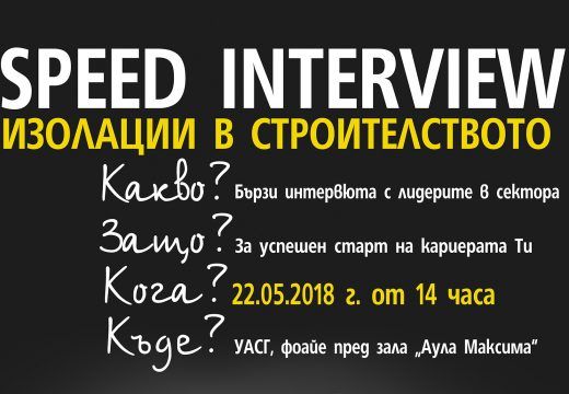 БАИС ви кани на SPEED INTERVIEW