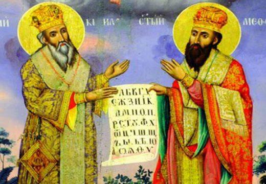 Днес е денят на св. св. Кирил и Методий