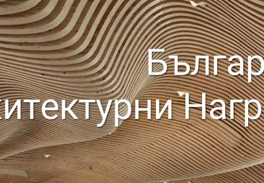 Наближават първите архитектурни награди на КАБ
