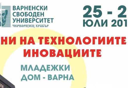 ВСУ организира Дни на технологиите и иновациите
