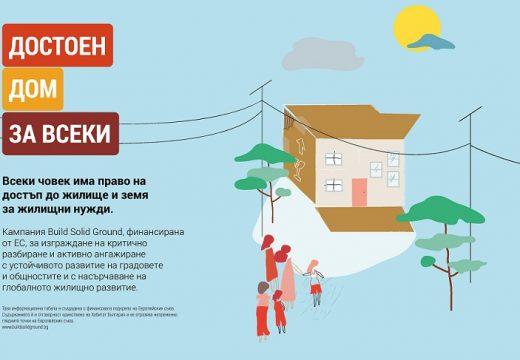 Най-голямата глобална кампания за достъп до жилища стъпва в България