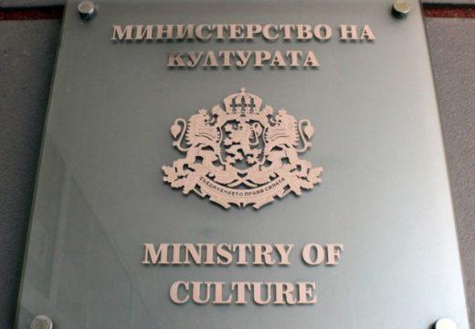 Министерство на културата тръгва на проверки