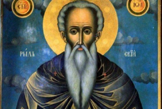 Днес почитаме св. Иван Рилски Чудотворец