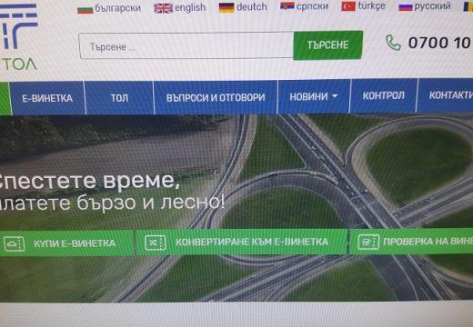 15 000 посещения през първия час на www.bgtoll.bg