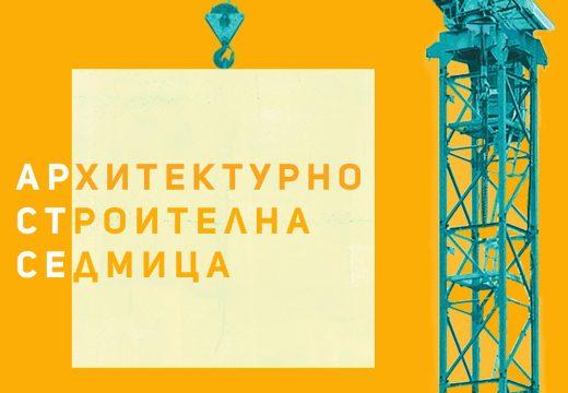 АРХИТЕКТУРНО-СТРОИТЕЛНА СЕДМИЦА събира сектора от 6 до 9 март