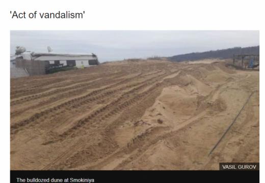 """""""Би Би Си"""": Застрояването на българското Черноморие е """"акт на вандализъм"""""""