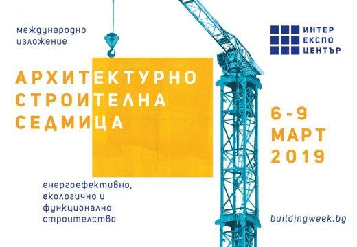 1към1 в строителството ви кани на Архитектурно-строителна седмица