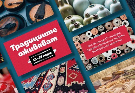 Традиционни български занаяти оживяват в Сердика Център