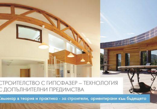 Кнауф организира семинар в теория и практика за строители