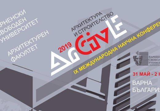 """ВСУ """"Черноризец Храбър"""" събира водещи имена в архитектурата и строителството"""
