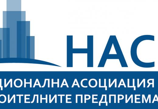 Отворено писмо от Националната асоциация на строителните предприемачи