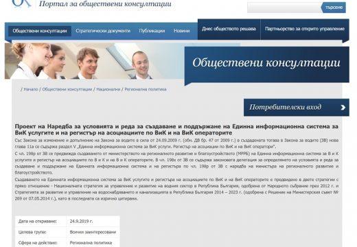 Информационна система за ВиК услугите и регистър предлага прозрачност