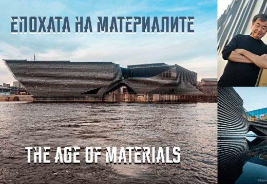 """Архитект Кенго Кума изнася лекция на тема """"Епохата на материалите"""""""