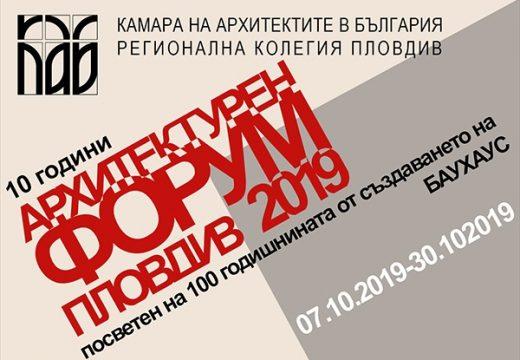"""Скоро започва """"Архитектурен форум Пловдив 2019"""""""