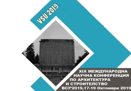 Започва XIX международна научна конференция по архитектура и строителство