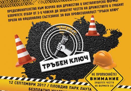 """Много изненади на """"Воден фест"""" в Пловдив"""