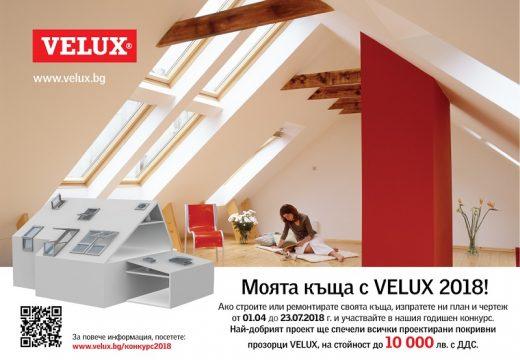 """Участвайте в конкурса """"Моята къща с VЕLUX 2018""""!"""