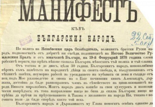 Отбелязваме Независимостта на България