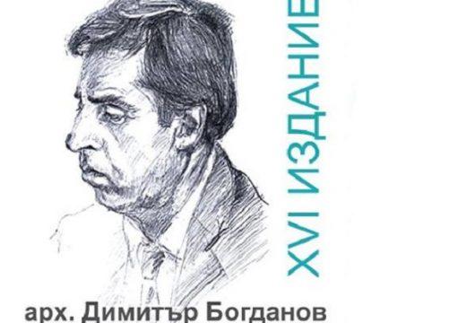 Започва конкурс за студентски проекти в памет на арх. Димитър Богданов