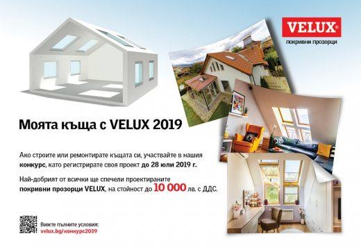 Моята къща с VELUX 2019