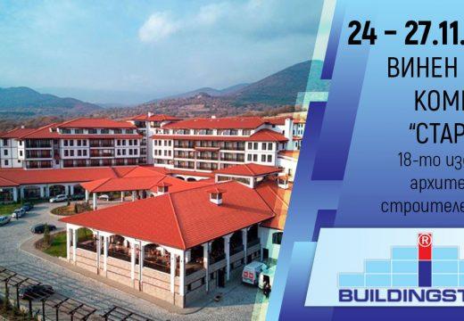 Започна организацията на BUILDINGSTYLE 2020