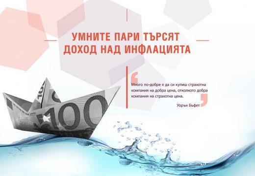 Изследване: Инфлацията топи 2 млрд. лева годишно от спестяванията ни