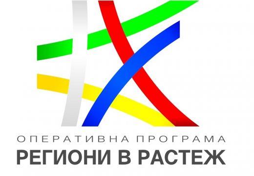 МРРБ ще разрешава временно спиране на проектите по ОПРР