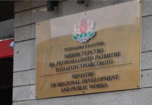 МРРБ е разплатило в извънредното положение близо 137 млн. лв.